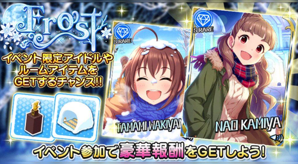 【デレステ】奈緒・珠美・蘭子と冬の北海道で憧れデート!? 繊細で美しい「Frost」開幕♡