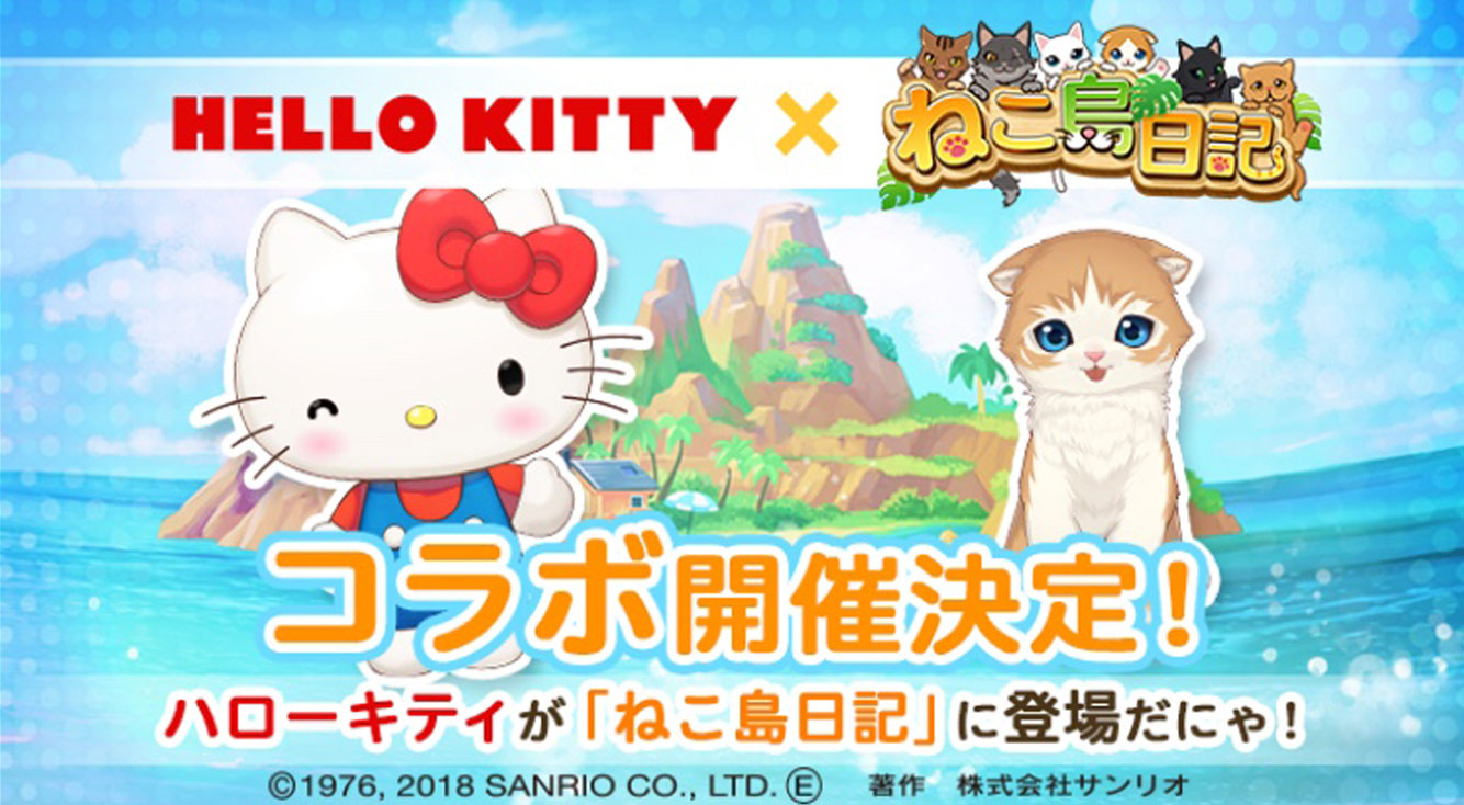 にゃんこいっぱいのパズルゲーム【ねこ島日記】が、キティちゃんとコラボだにゃん!