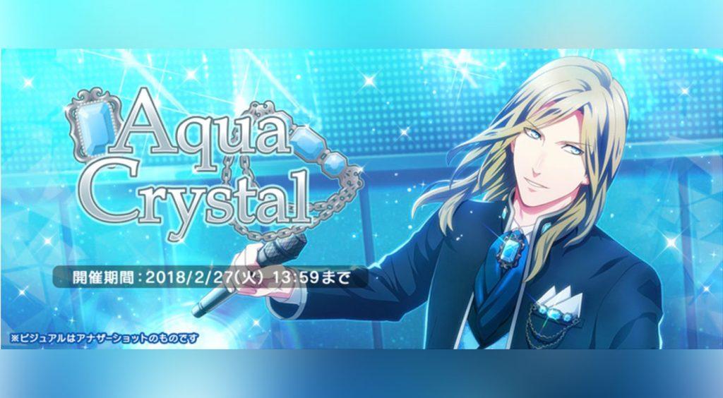 【シャニライ】新イベント「Aqua Crystal」開始!イベント限定URについにカミュ様が登場!【イベント】