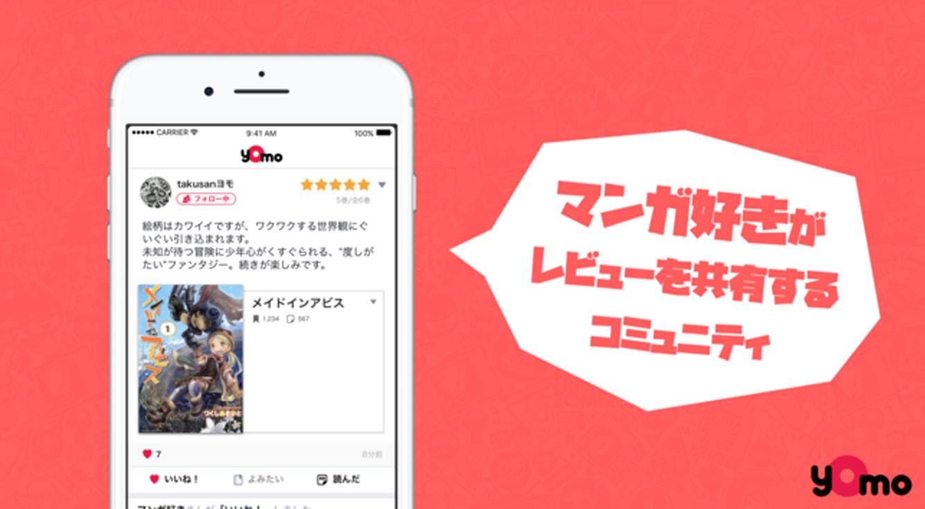 読んだマンガも読みたいマンガもメモ出来る♪マンガ好きのためのマンガレビューコミュニティアプリ!【yomo】