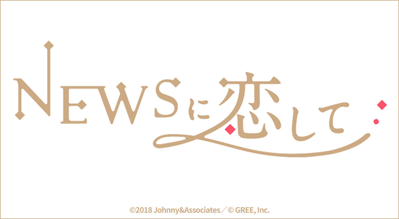 【NEWSに恋して】ついにリリース!