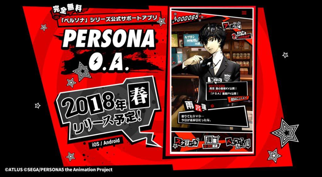人気RPG「ペルソナ」シリーズの公式アプリが2018年春に登場!【PERSONA O.A.】