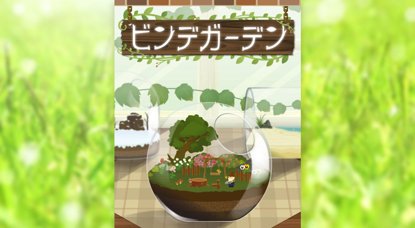 心癒される♡ハーバリウムみたいな瓶の中の小さなお庭、育ててみませんか?【ビンデガーデン】