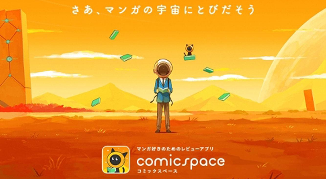 新刊発売も見逃さない!使えば使うほど好みのマンガを勧めてくれる、マンガレビューアプリ。【comicspace】