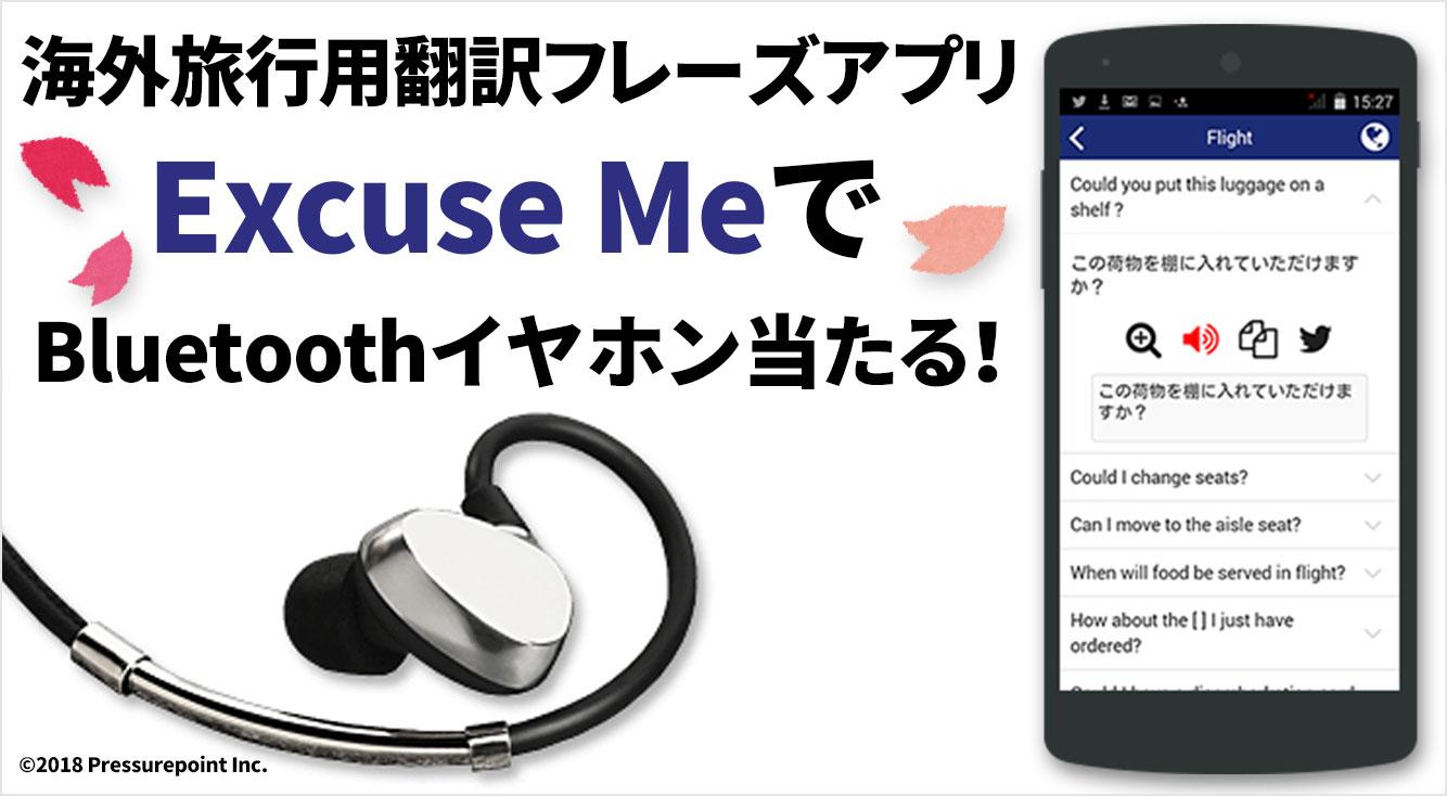 超便利。代わりに現地語を喋ってくれるアプリ【Excuse Me】今ならおしゃれイヤホン当たる♡