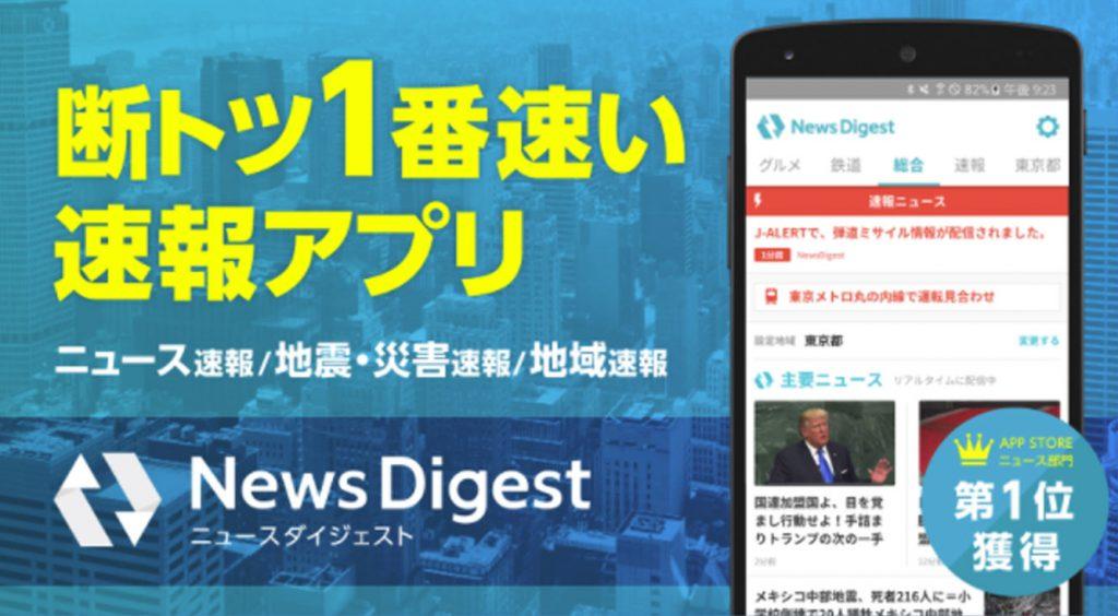 """めちゃ速!最新ニュースや災害・地震速報が""""豪速""""で届くニュースアプリ【News Digest】"""