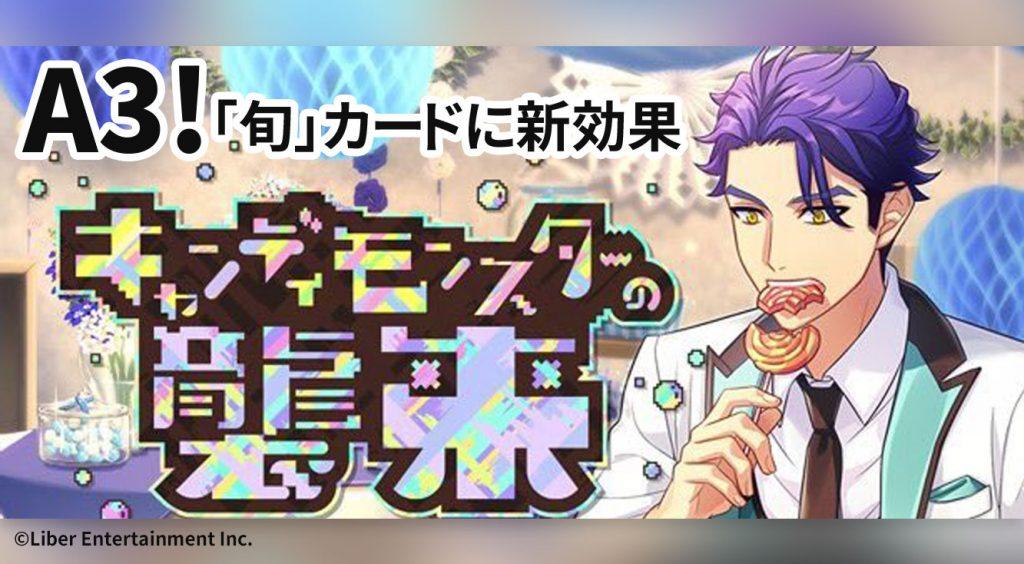 【エースリー】「旬」マーク劇団員に新効果が追加&Google Play ギフトカードキャンペーン【A3!】