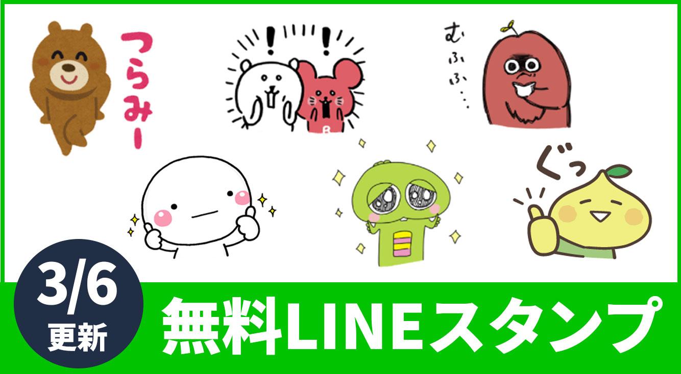 【今週の無料LINEスタンプ】いらすとや、ガチャピン、ムックなど人気のキャラクター、スタンプが登場!