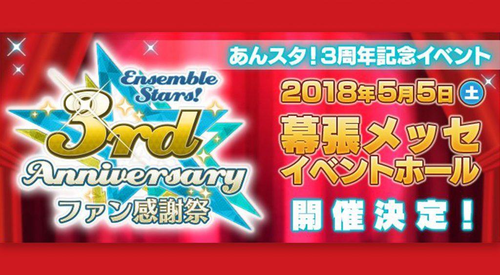 【あんスタ】3周年記念イベント開催決定!「ファン感謝祭」@幕張
