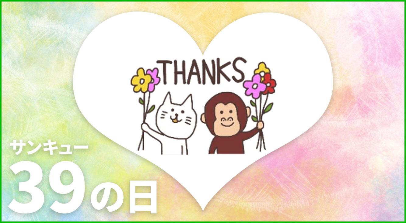 3/9【サンキューの日】LINEを使って「ありがとう♡」を送ろう!