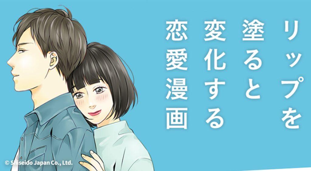 【大人気】インテグレートのリップがもらえる♡新感覚WEBコミックキャンペーン開始!