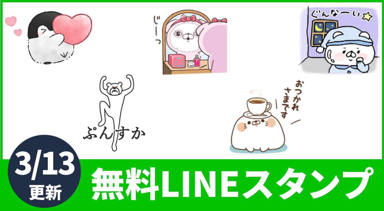 【今週の無料LINEスタンプ】コウペンちゃん、けたたましく動くクマなど☆