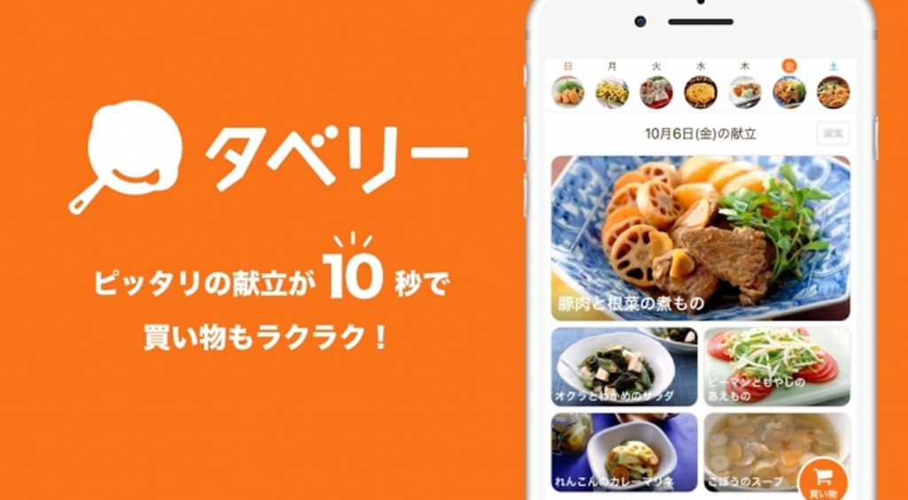 悩ましい献立づくりがたったの10秒で!おうちゴハン派に人気のお料理提案&レシピアプリ【タベリー】