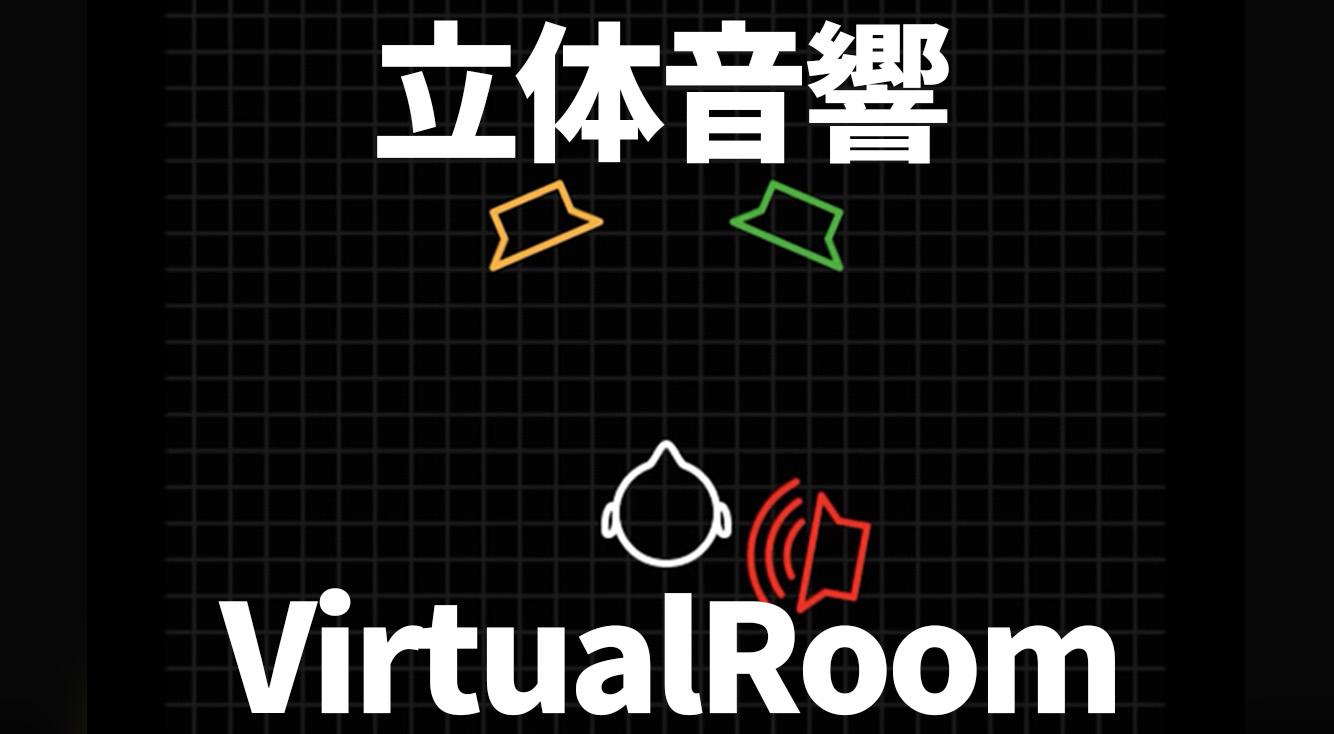 ムズムズするぅう!仮想の部屋に入って音で遊ぼう!!【VirtualRoom】