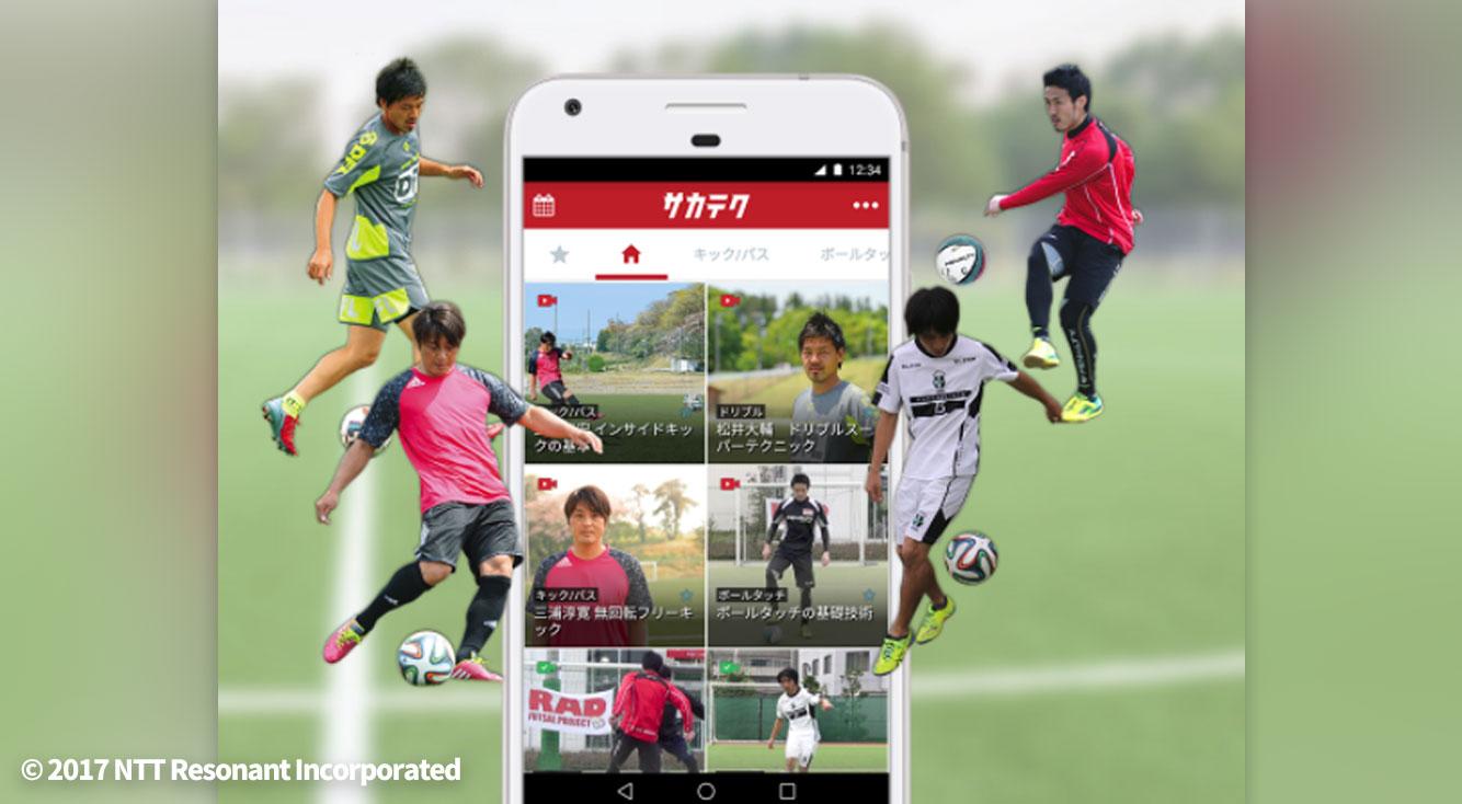 新生活、サッカーを始める人必見!動画でプロのテクニックを学ぼう!【サカテク】