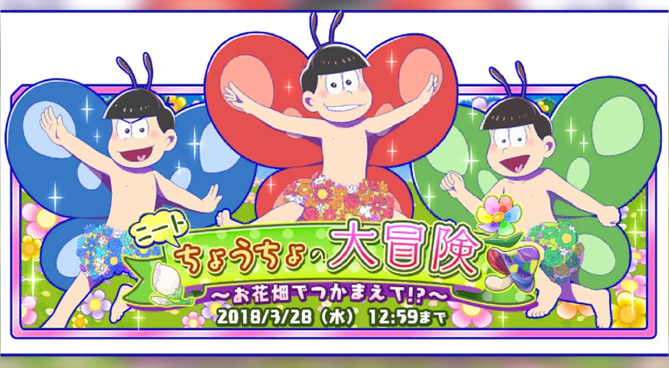 【しま松】春…ちょうちょも桜も舞う「ちょうちょの大冒険」で兄松ゲット(おそ・カラ・チョロ)