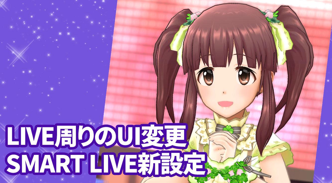 【デレステ】SMART LIVEがより快適に&楽曲選択画面のUI大幅変更♪