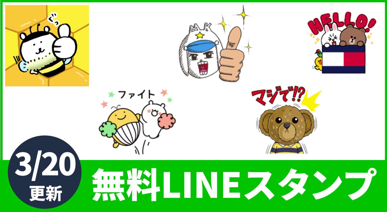 【今週の無料LINEスタンプ】自分ツッコミくまやウサギのウーなど。あの有名ブランドのスタンプも登場!