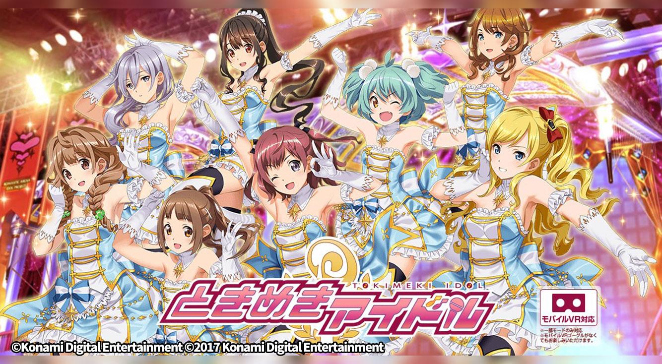 「ときメモ」のKONAMIが贈るアイドルゲーム誕生!【ときめきアイドル】