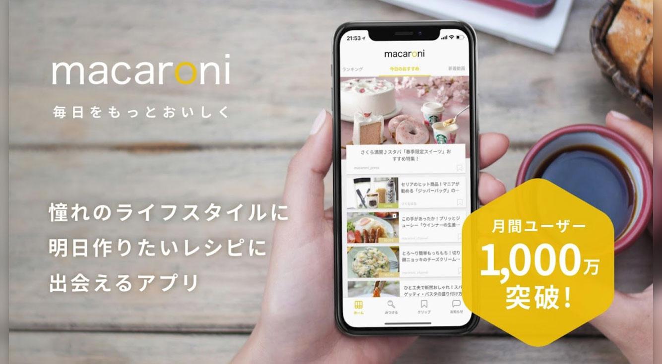 レシピ動画からコンビニ・海外グルメ情報まで!お腹が減っちゃう食アプリ【macaroni - マカロニ】