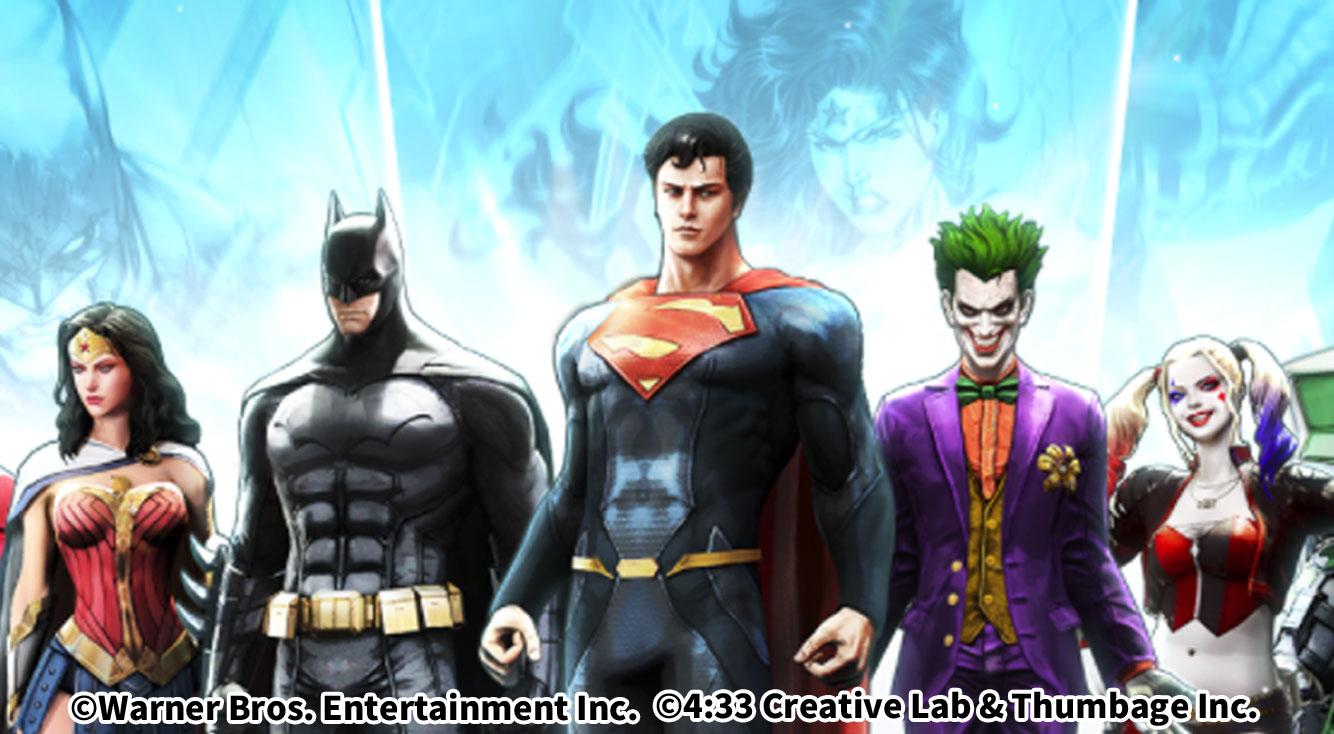 スーパーマンにバットマン!アメコミキャラで大活躍【DC UNCHAINED】