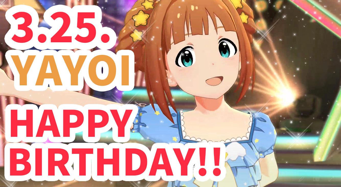 キャラクターの誕生日、祝い方のバリエーションまとめ【高槻やよいPを例に】