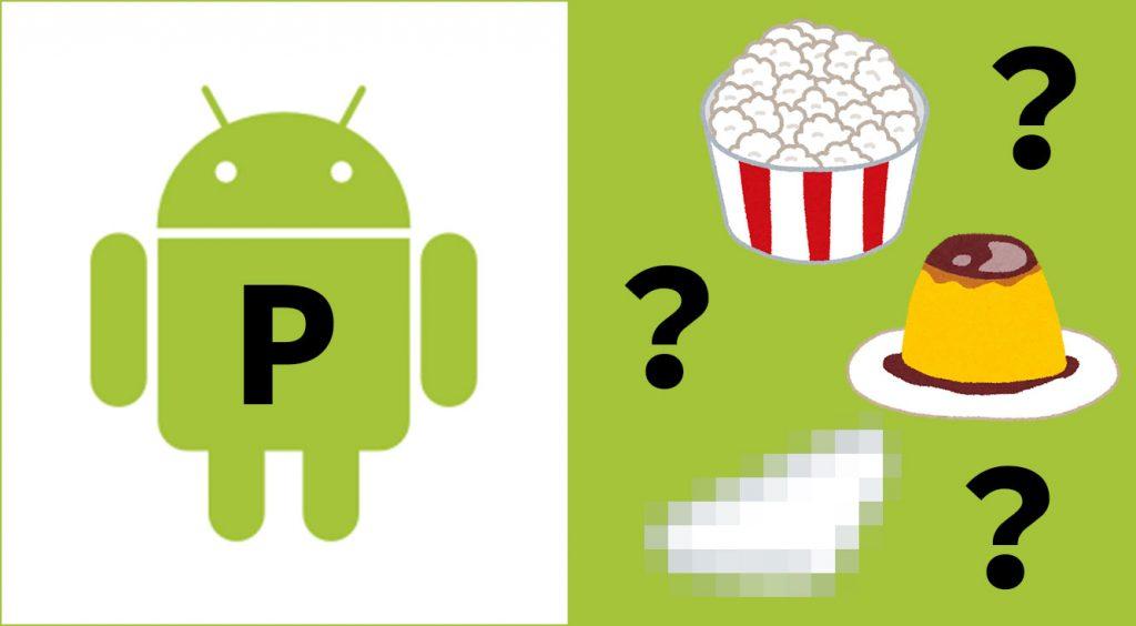 【Android】間もなく登場する次のOSの名前「Pから始まるお菓子」大予想大会