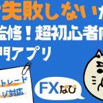 デモトレードでFX取引を安全にプチ体験!初心者OKのFXアプリ【FXなび】