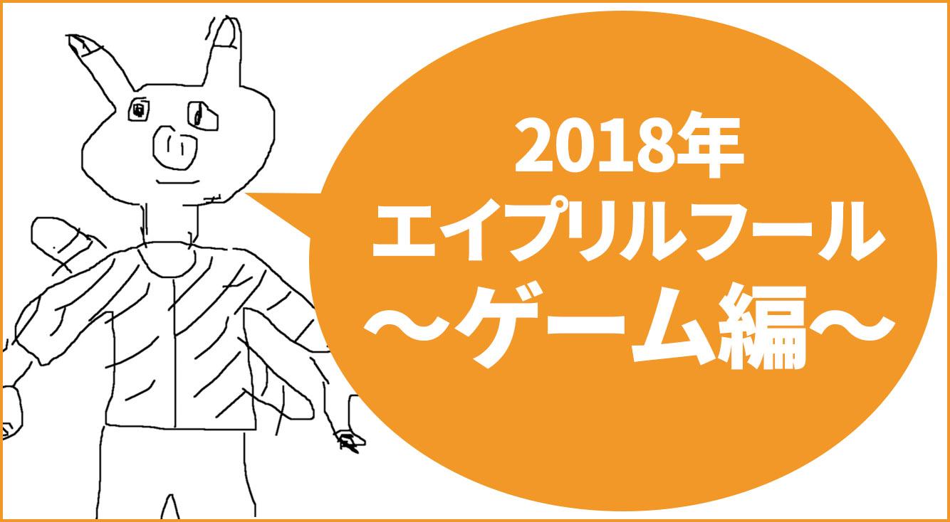2018年エイプリルフールやってるアプリまとめ【ゲーム編】