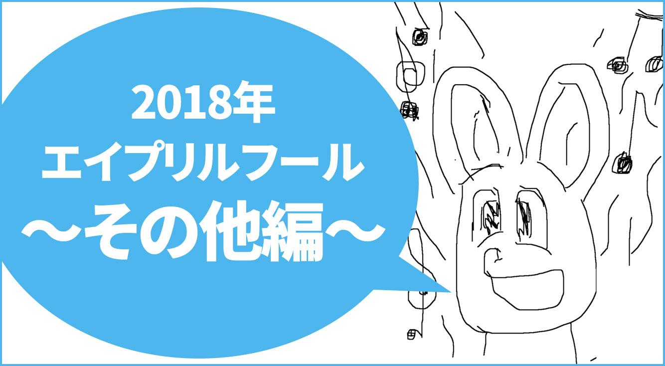 2018年エイプリルフールやってるアプリまとめ【その他編】