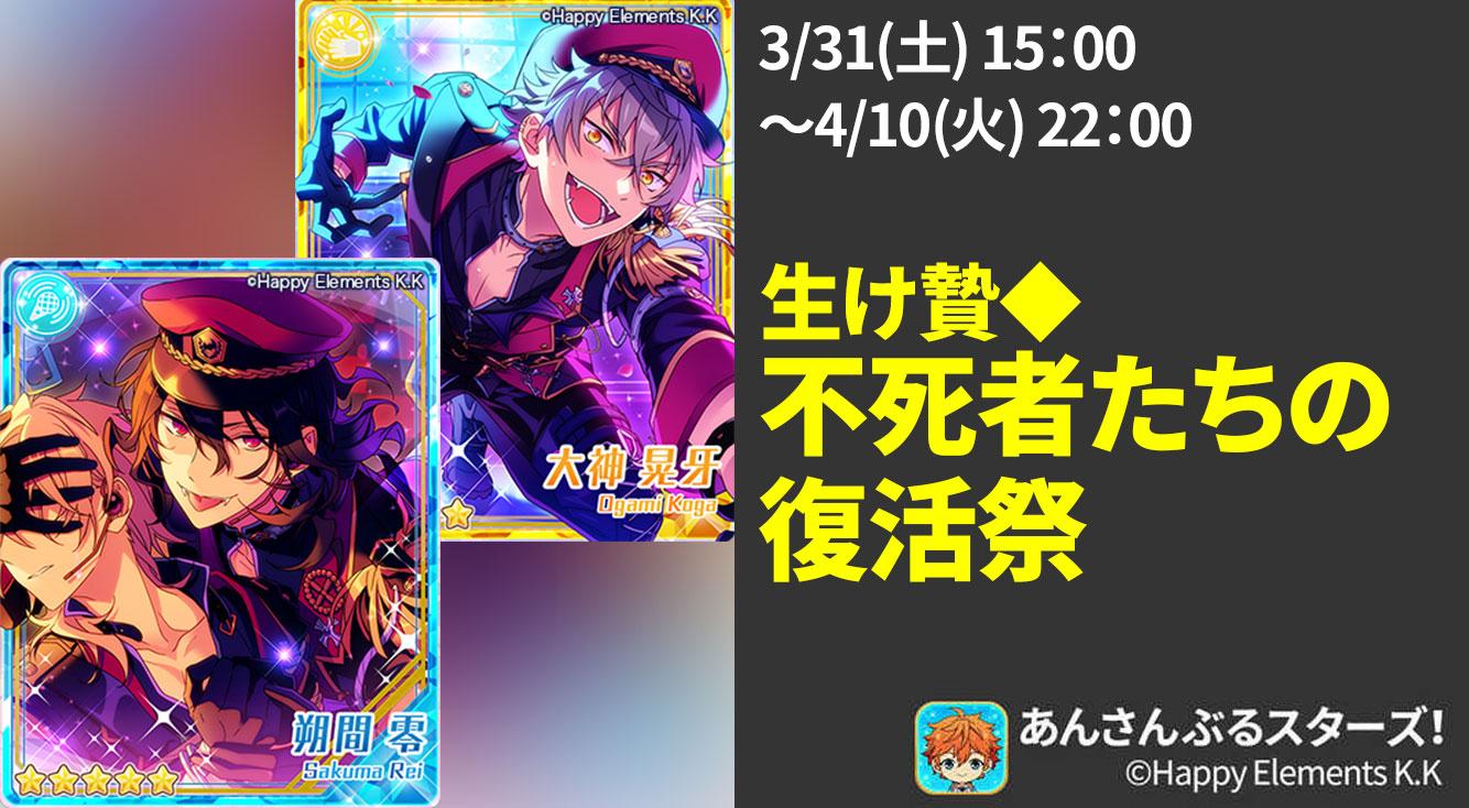 【あんスタ】ボーダー高騰の確信アンデ箱「不死者たちの復活祭」がスタート!!