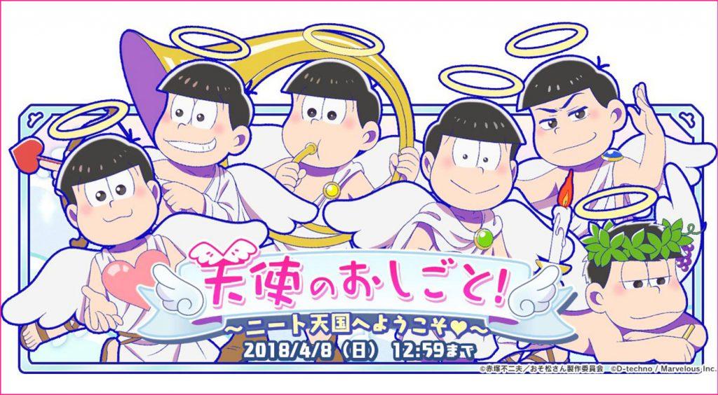 【しま松】天使6つ子と悪魔な6つ子……要注目の「天使のお仕事」と「悪魔ガチャ」スタート!