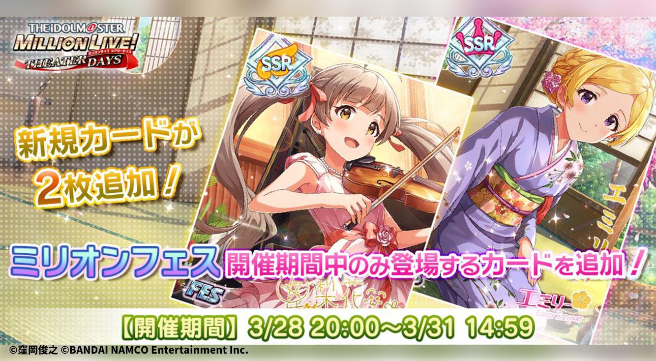 【ミリシタ】SSR2倍! 2回目のミリオンフェス開催♡ 星梨花&エミリー (と生配信情報まとめ)