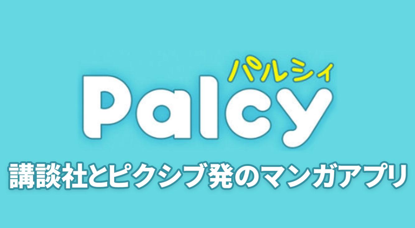講談社とピクシブがタッグを組んだマンガアプリ。無料で新作・旧作・オリジナル作品がたくさん読めちゃいます!【Palcy(パルシィ)】