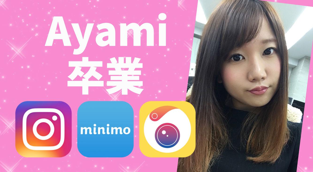 Ayami卒業!大学時代に本気で愛用したアプリ3選【インスタ・ミニモ・Camera360】