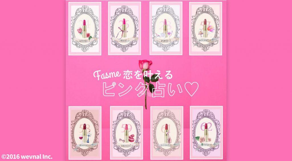 あなたの恋を叶えるピンクは??LINEでできる占いが大人気のfasmeから【ピンク診断】が登場♡