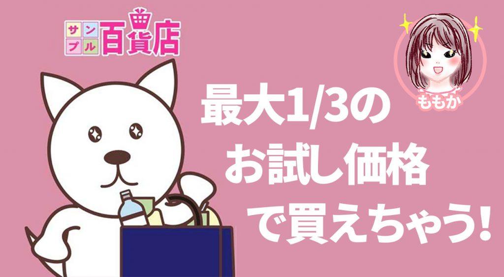 日用品からブランド物まで☆最大半額〜1/3のお試し価格で買えちゃう!【サンプル百貨店−商品をお得に試せるちょっプル】