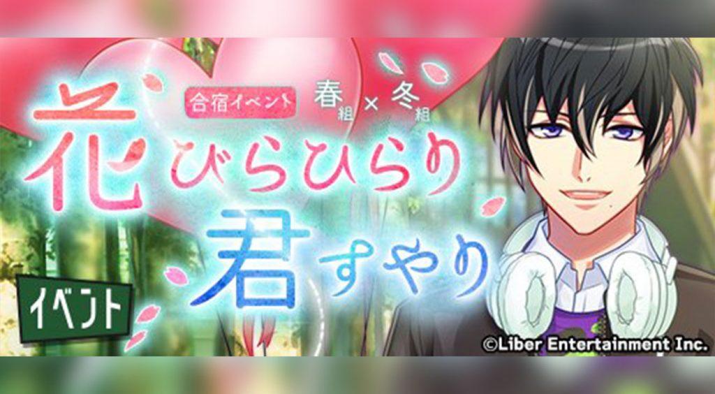 【A3!】新形式! 合宿イベント「花びらひらり、君すやり」今わかることまとめ【エースリー】