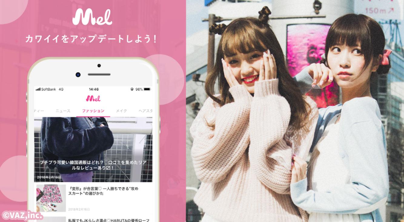 可愛くなりたい女子高生、女子中学生必見!カワイイ情報が盛りだくさんのVAZ発・キュレーションアプリ♡【Mel】