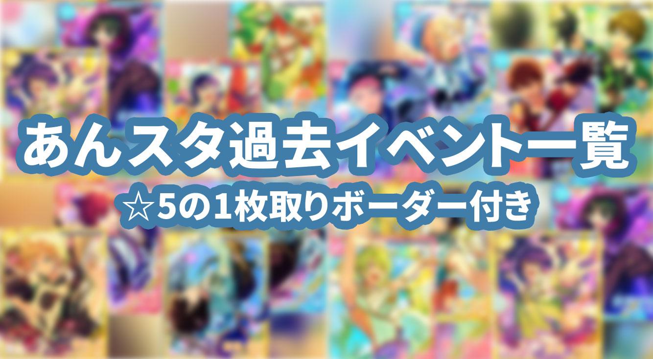 【あんスタ】過去イベント一覧(☆5の1枚取りボーダー付き)