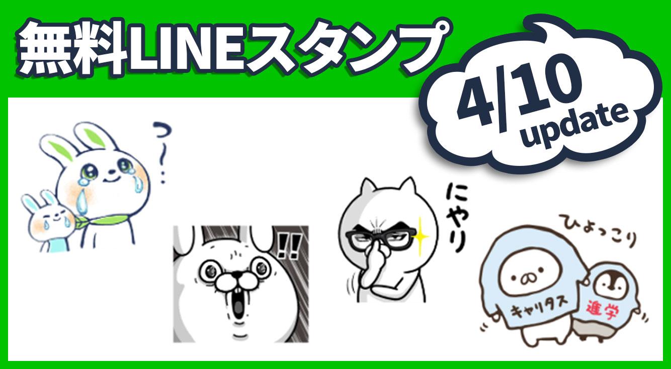 【今週の無料LINEスタンプ】人気のネコ&ウサギスタンプ集合♡うさぎ100%やねこぺん日和など♪