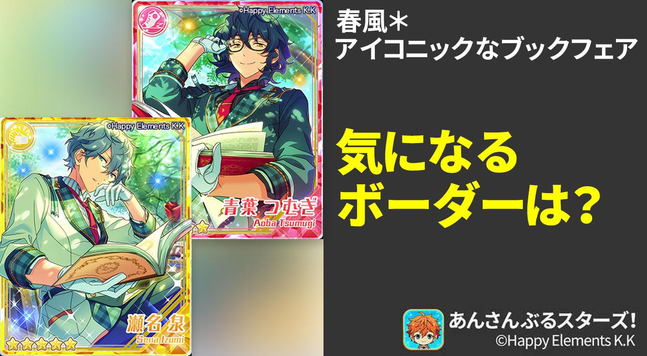【あんスタ】爽やかな春風のように終了のブックフェア。瀬名泉☆5の最終ボーダーは?