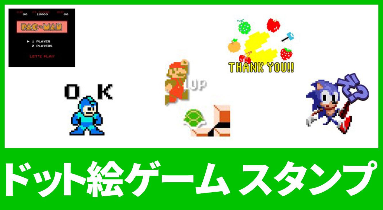 マリオ・パックマン!昭和の日にオススメなドット絵ゲームLINEスタンプ
