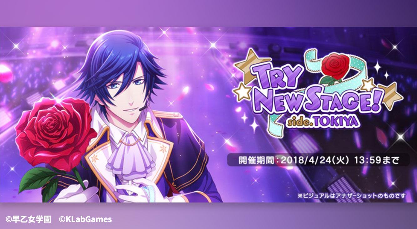 【シャニライ】新イベント「TRY NEW STAGE! side.TOKIYA」開始!今回のステージはレンプロデュースのトキヤの即興劇☆【イベント】