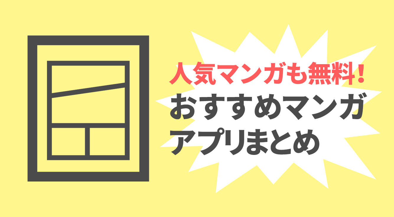 【厳選】人気漫画が無料で読める!ちゃんと合法!!ちゃんと公式!おすすめマンガアプリまとめ