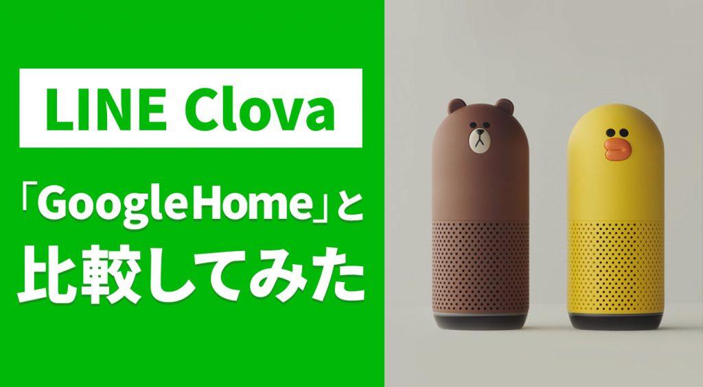【AIスピーカー】我が家にClovaがやってきた。ド素人がGoogleHomeと比較してみたよ【どっちが便利?】