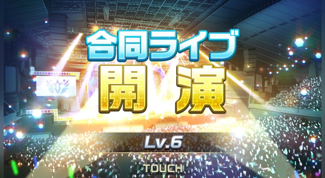 【エムステ】新形式「合同ライブ イベント」開始! ポイントやコツは?