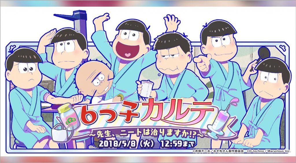 【しま松】新イベント「6つ子カルテ」開始と6月にサービス終了のお知らせ