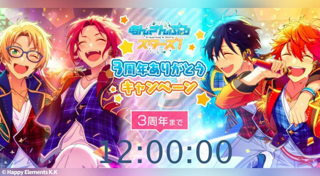 【あんスタ】3周年の豪華キャンペーン開始! 無料10連・PC版リリースなど☆