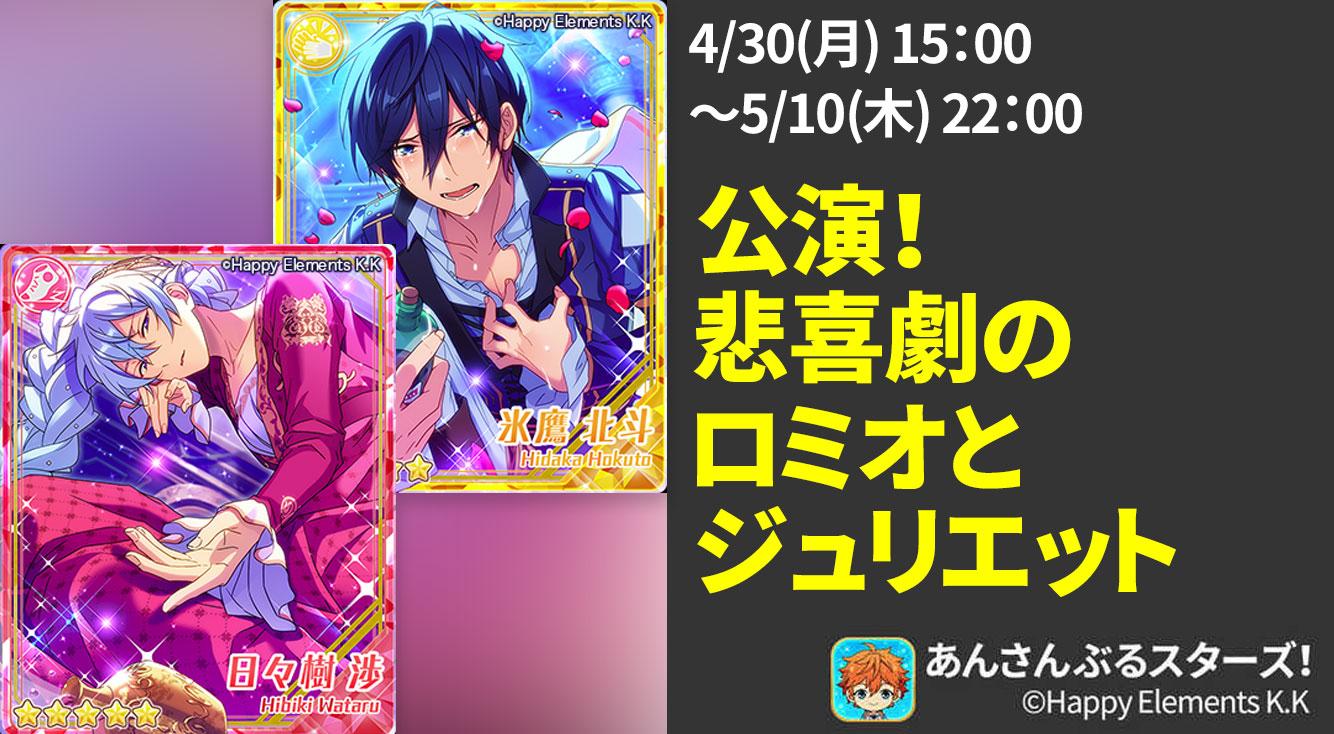 【あんスタ】久々登場の日々樹渉☆5はランボ! 演劇部の「ロミジュリ」スタート!